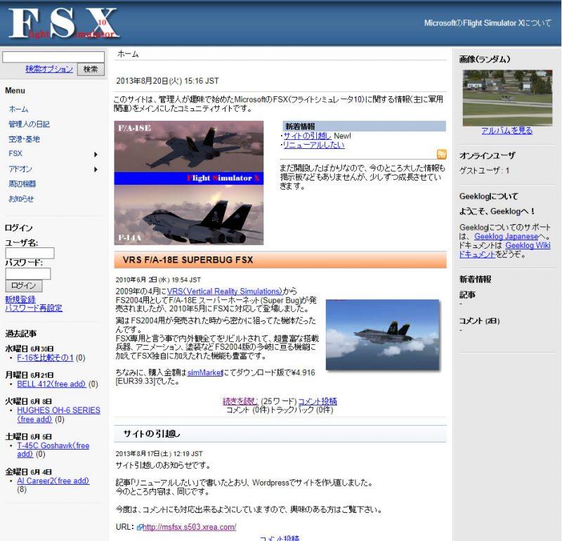 Geeklogで作った旧サイト