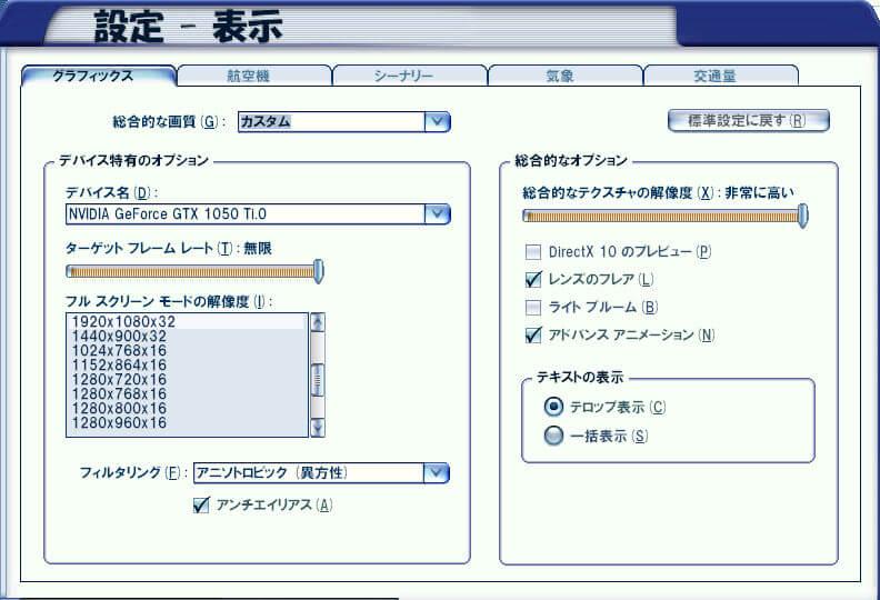FSX 設定-表示-グラフィックス